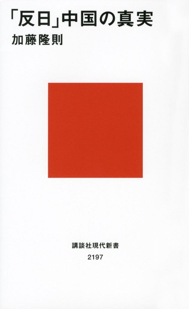 「反日」中国の真実