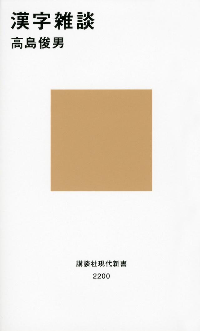 日本独自の発展をとげた漢字の世界を逍遙してみると……そこには奇妙な受け入れ方も