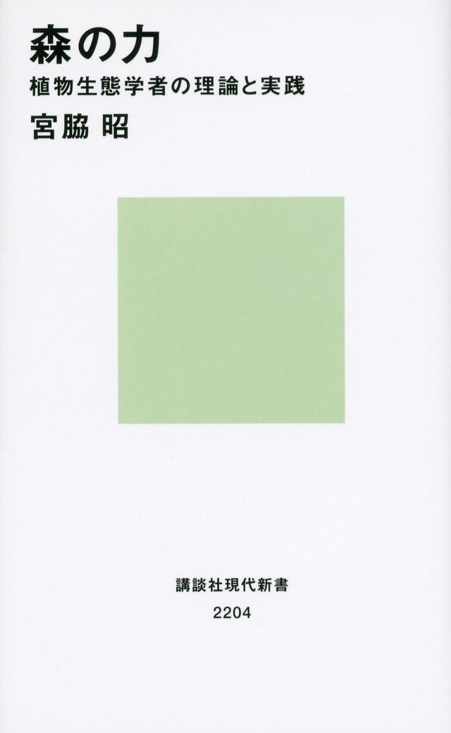 森の力 植物生態学者の理論と実践