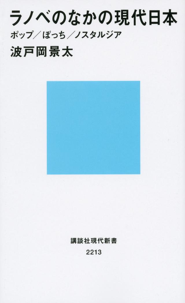 ラノベのなかの現代日本 ポップ/ぼっち/ノスタルジア