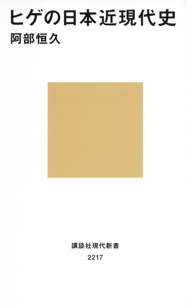 ヒゲの日本近現代史