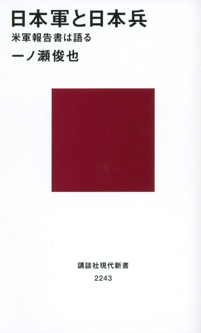 日本軍と日本兵 米軍報告書は語る
