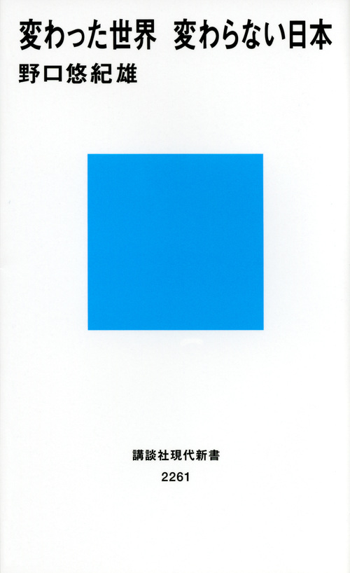 変わった世界 変わらない日本