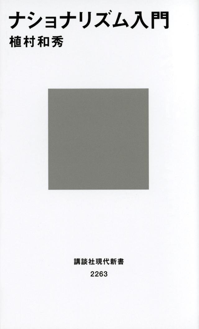ドイツ、ユーゴ、中国人。世紀の大問題「ナショナリズム」の正体