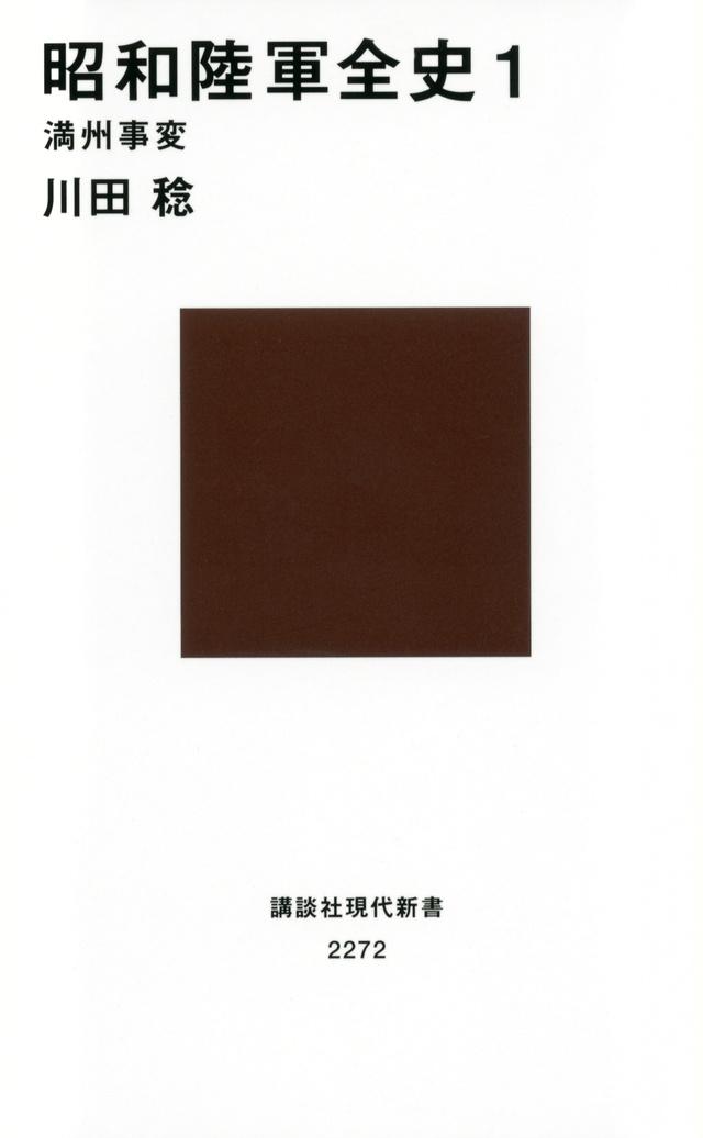 昭和陸軍全史 1 満州事変