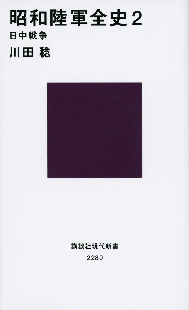 昭和陸軍全史 2 日中戦争