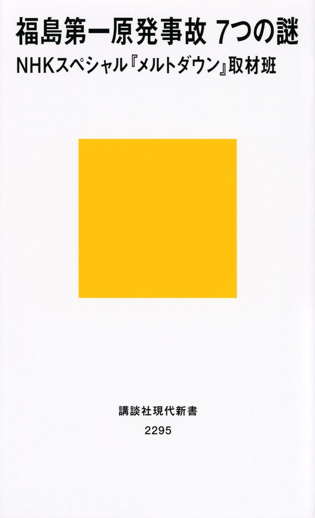 福島第一原発事故 7つの謎