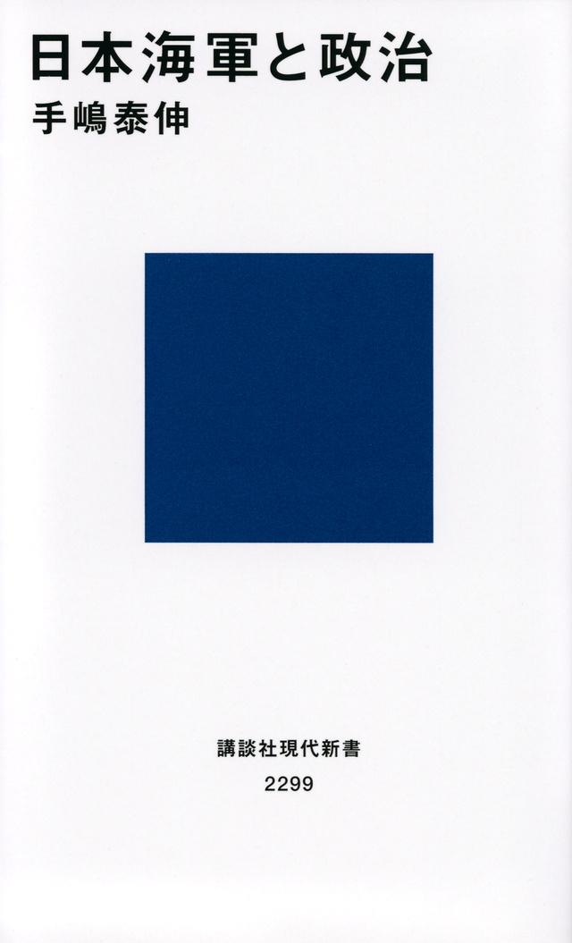 『日本海軍と政治』書影