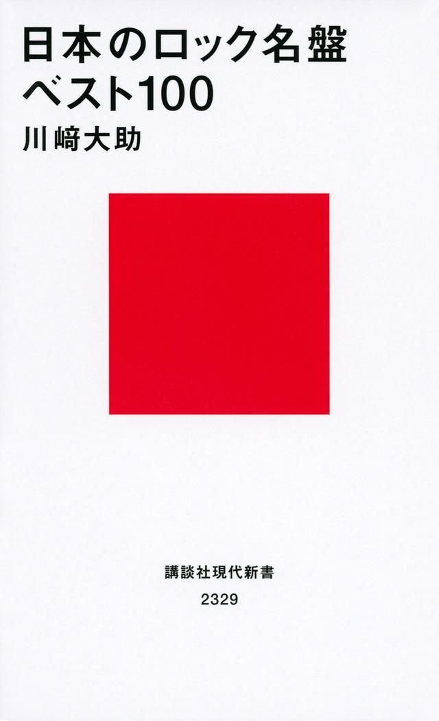 日本のロック名盤ベスト100