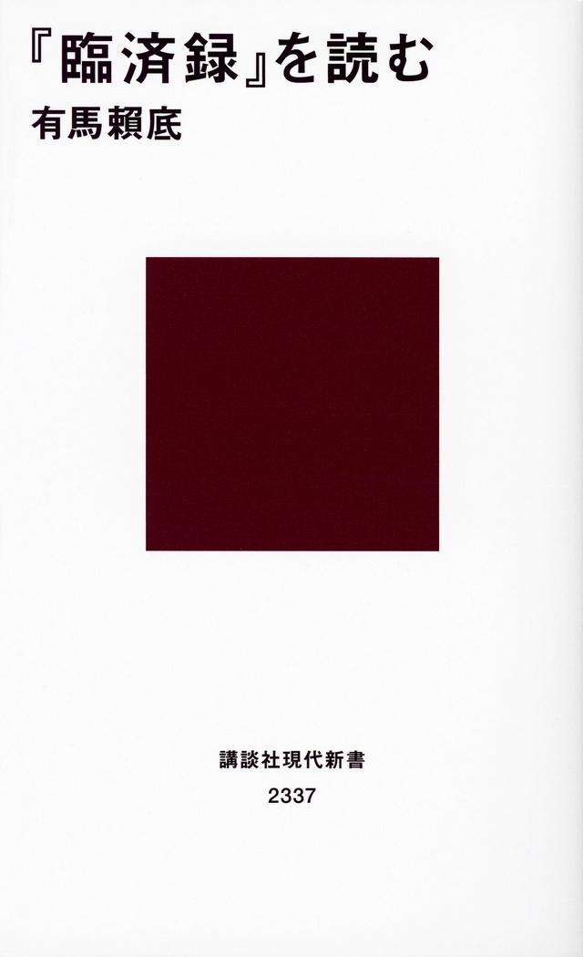『臨済録』を読む