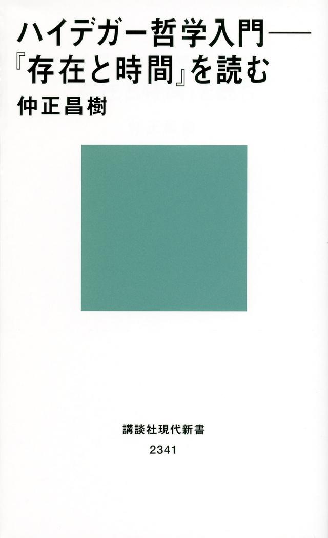 ハイデガー哲学入門──『存在と時間』を読む