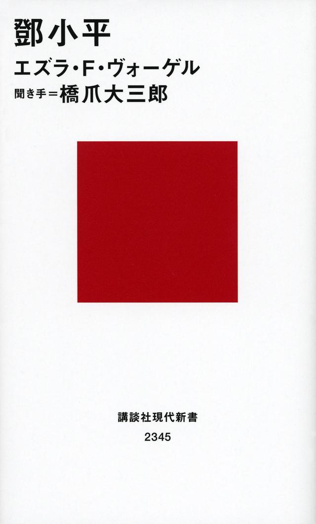 『鄧小平』書影