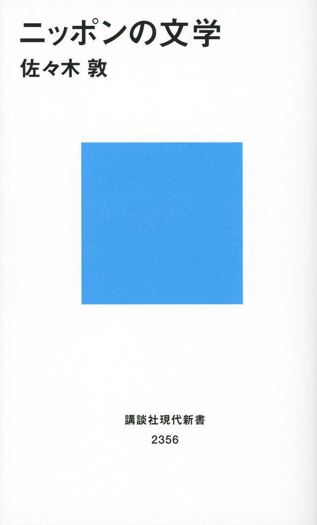 ニッポンの文学
