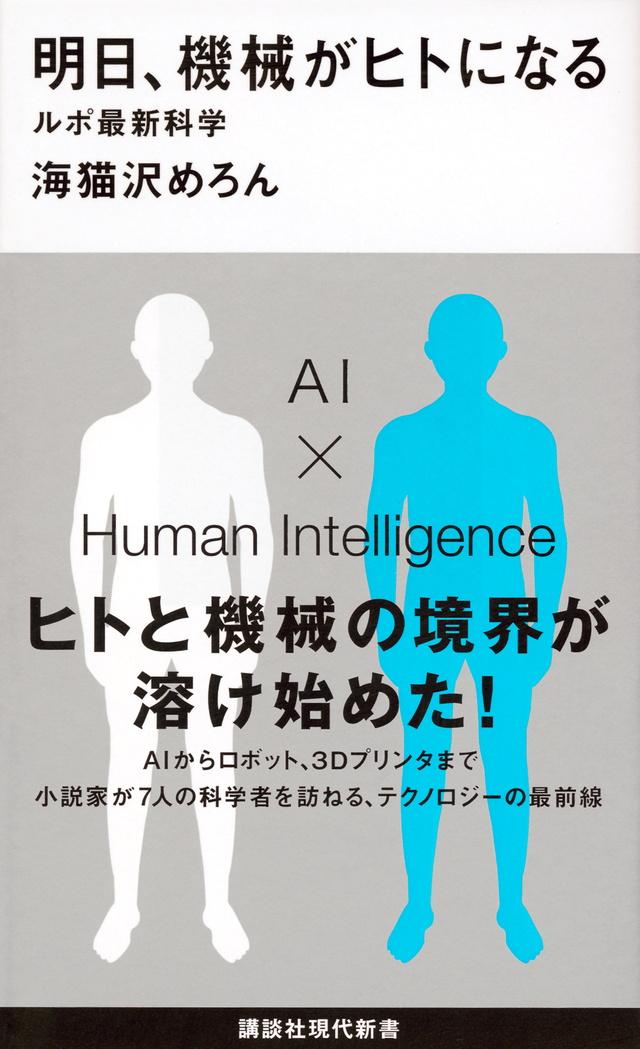 明日、機械がヒトになる ルポ最新科学