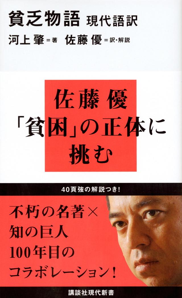 【日本の貧困層】経済成長では救えない。教育で格差・階級を壊せるか?