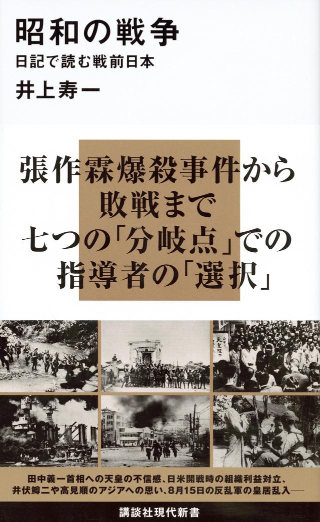 昭和の戦争 日記で読む戦前日本