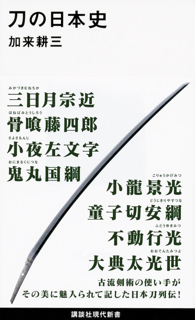 【刀剣ファン必携の書】武将の逸話満載──名刀はなぜ人を魅了するのか?