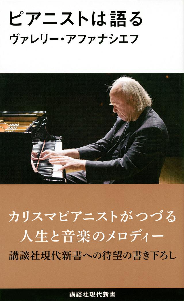 ピアニストは語る