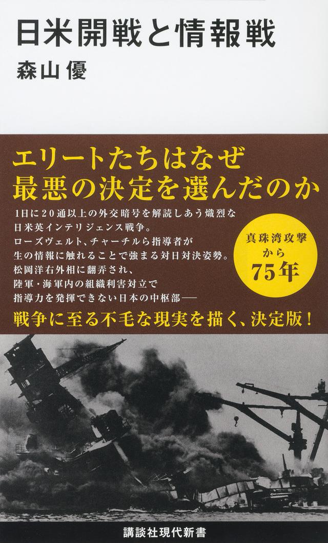 日米開戦と情報戦