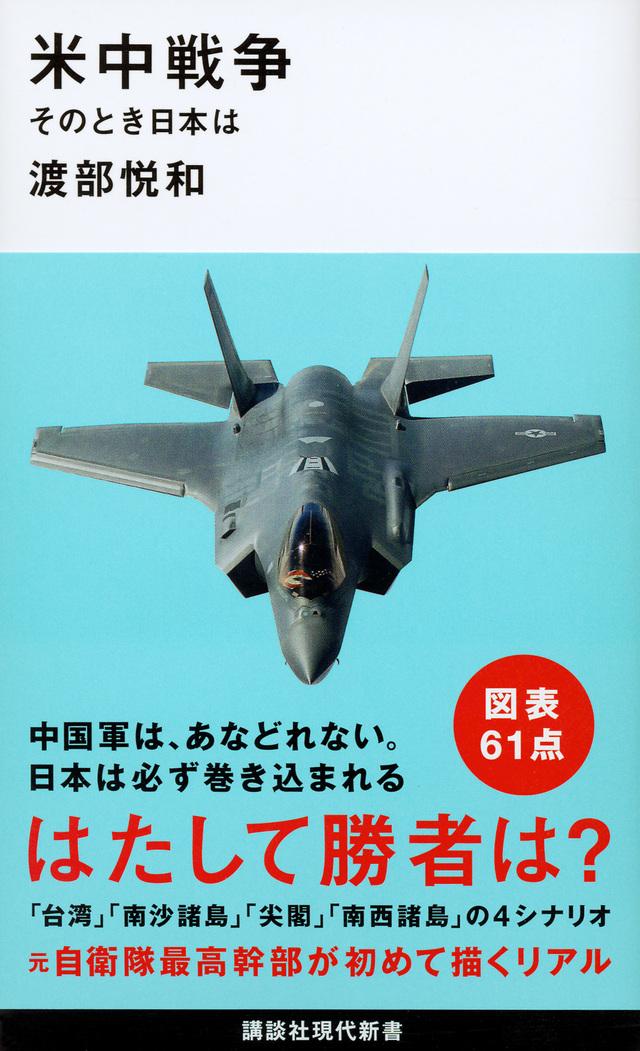 米中戦争 そのとき日本は