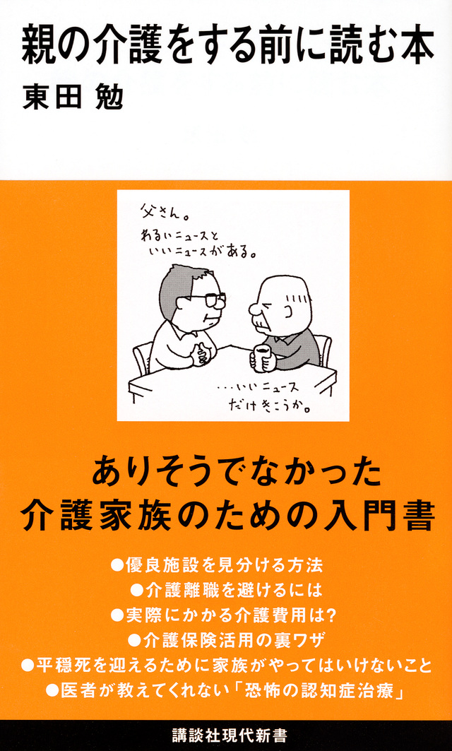 親の介護をする前に読む本