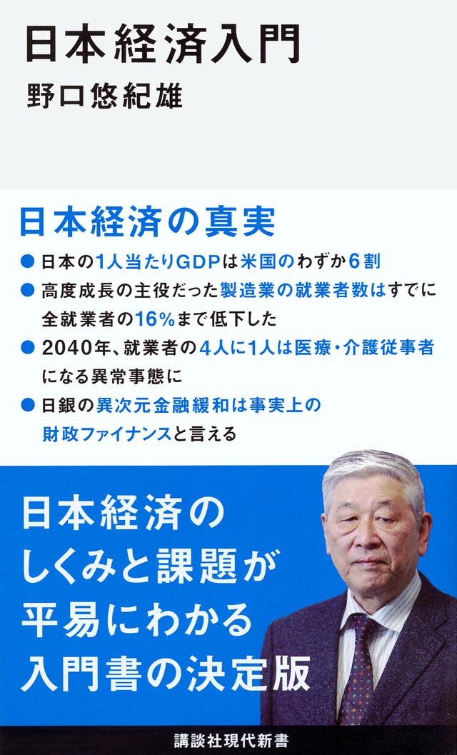 『日本経済入門』書影