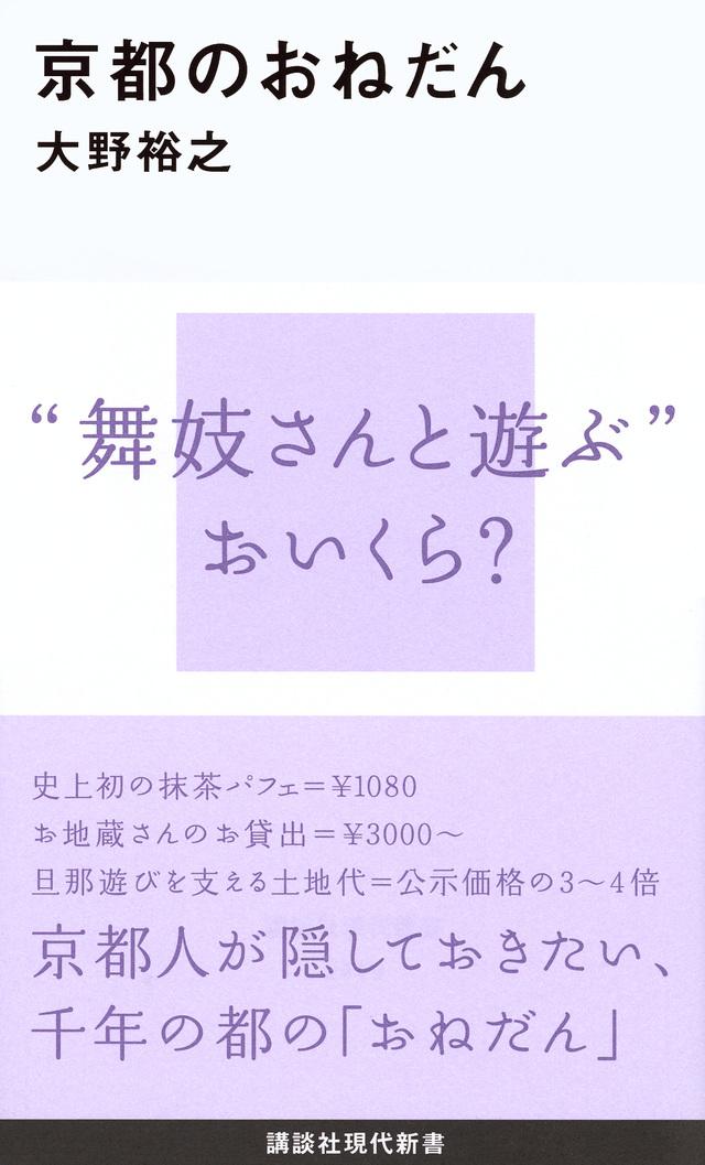 京都のおねだん