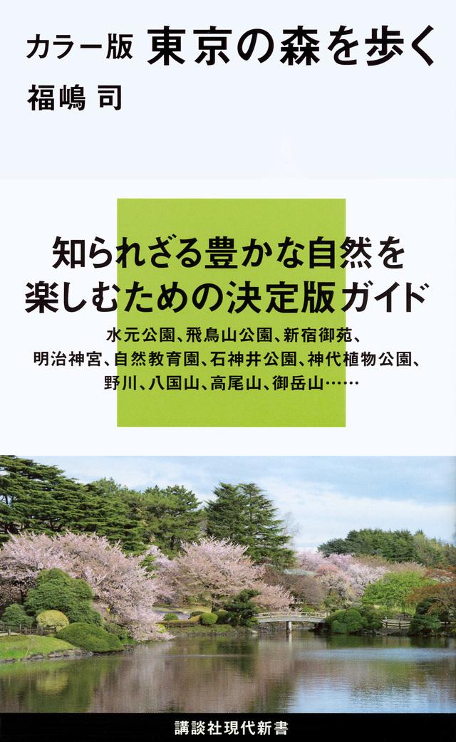 東京の森を歩く