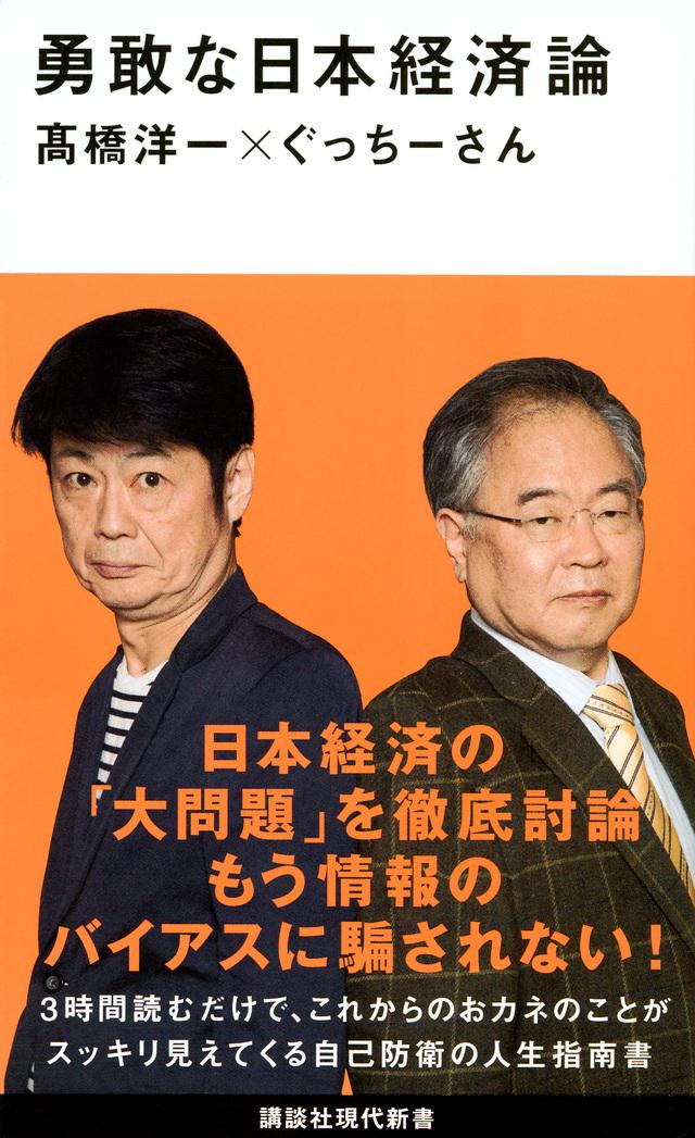 勇敢な日本経済論