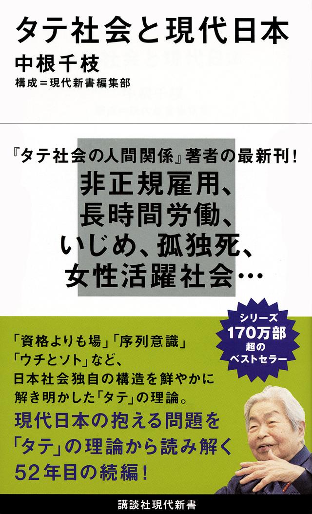 タテ社会と現代日本