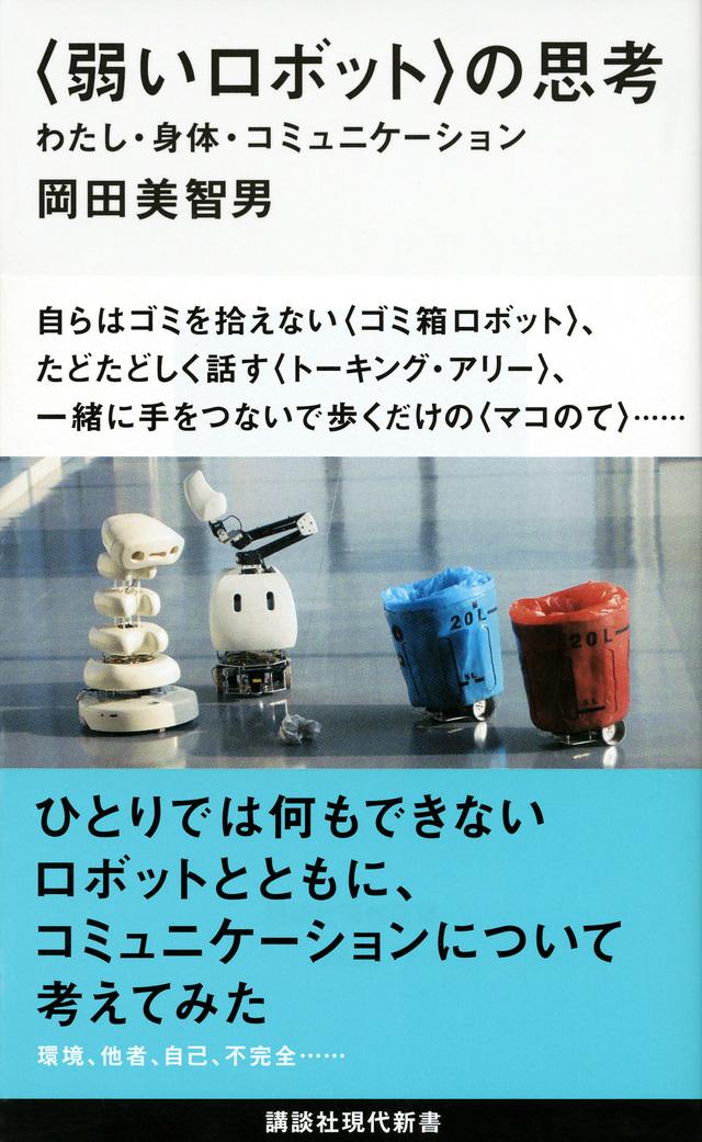 〈弱いロボット〉の思考 わたし・身体・コミュニケーション