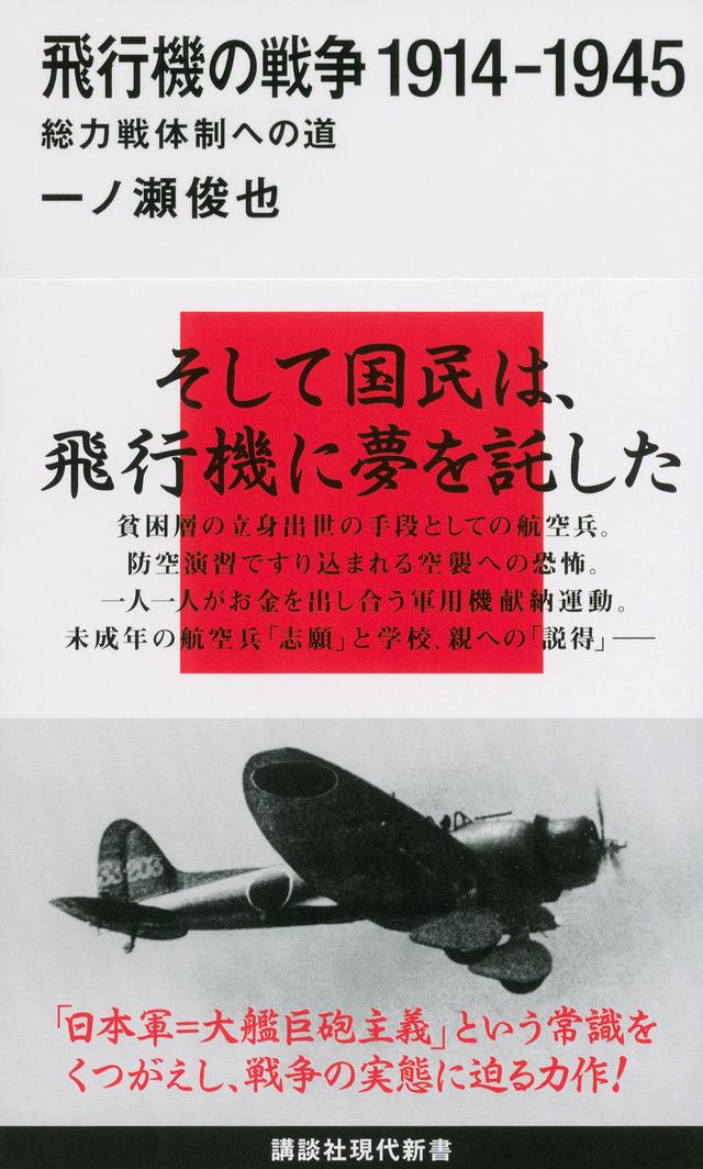 飛行機の戦争 1914-1945