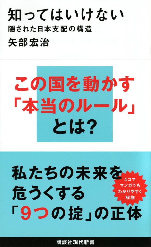知ってはいけない 隠された日本支配の構造
