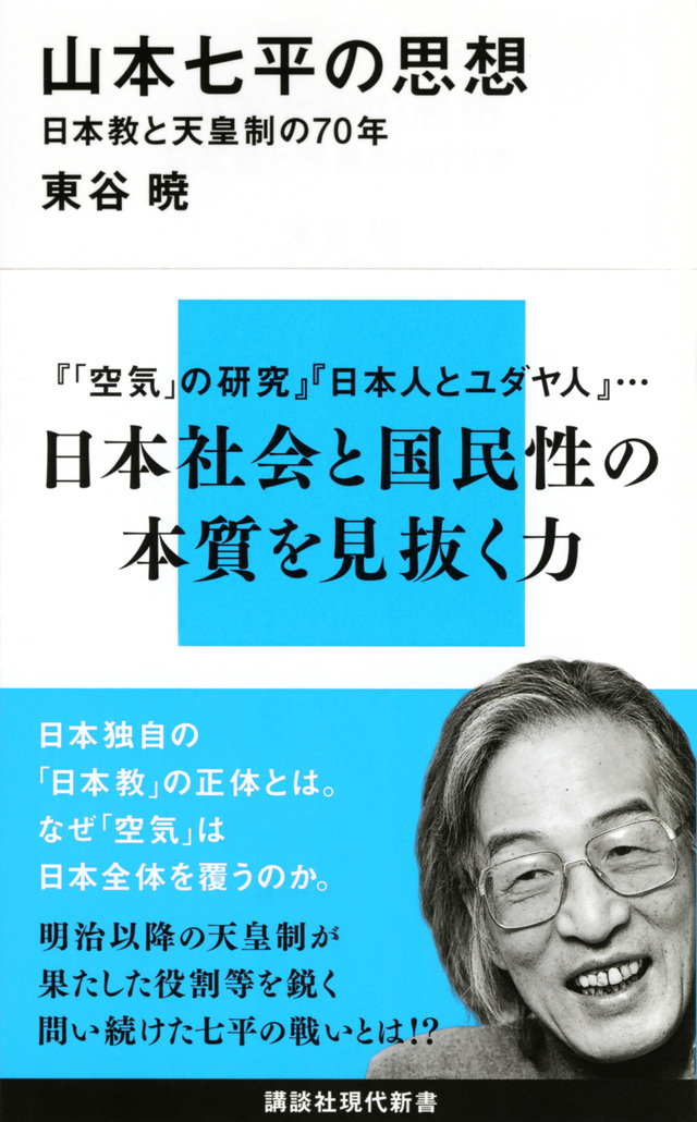 山本七平の思想 日本教と天皇制の70年