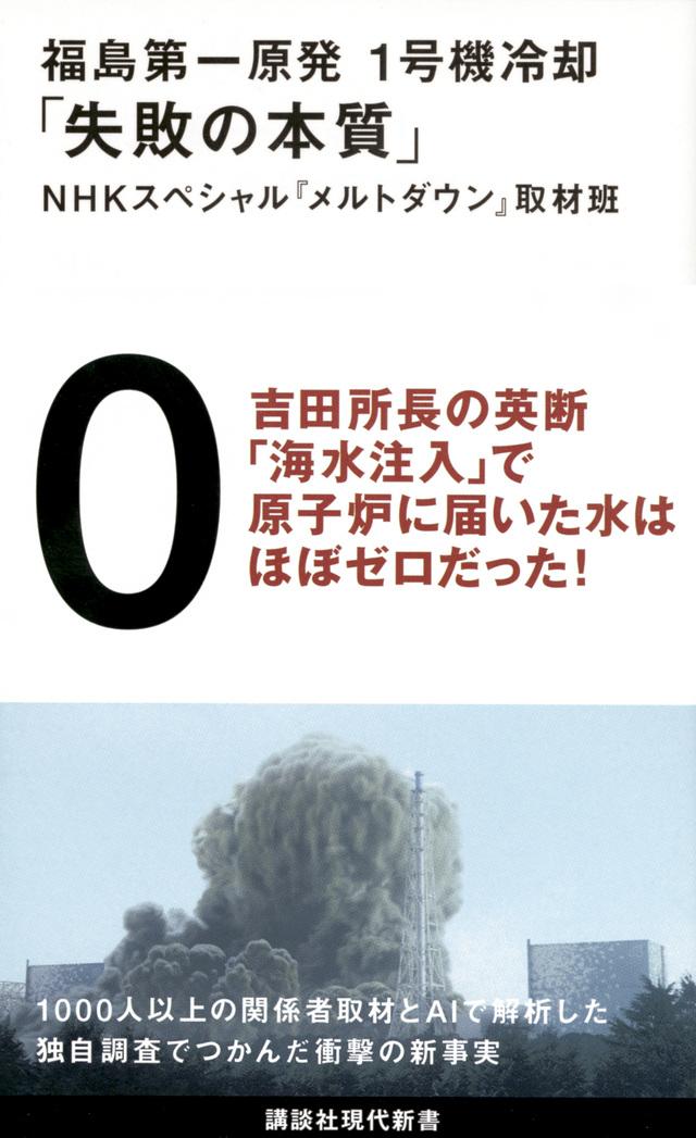 福島第一原発 1号機冷却「失敗の本質」
