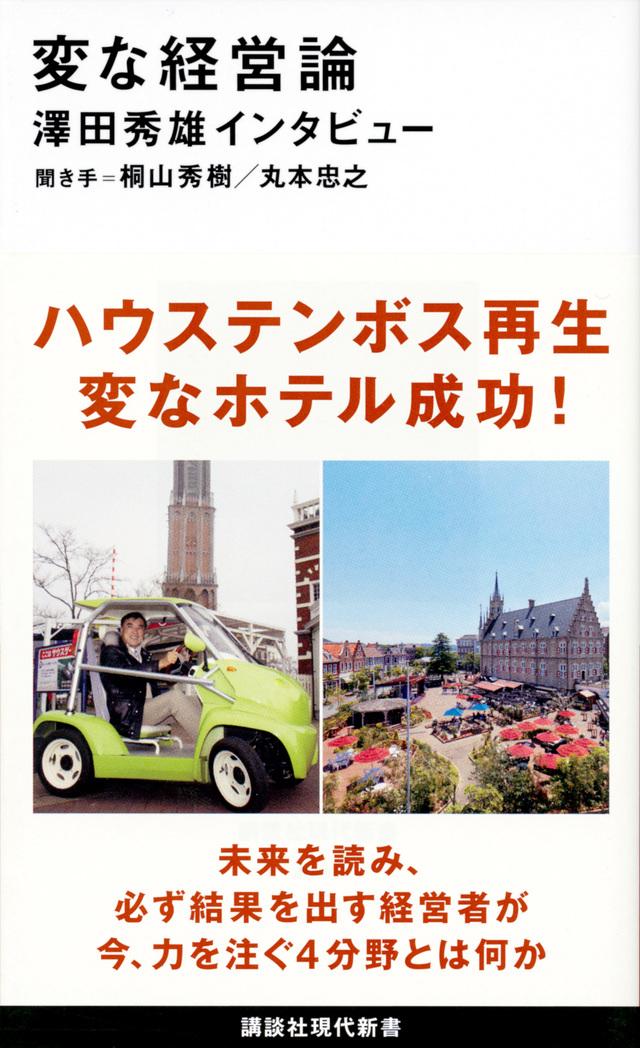 変な経営論 澤田秀雄インタビュー