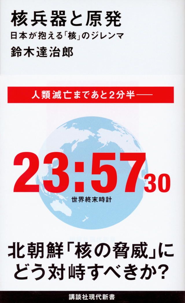 核兵器と原発