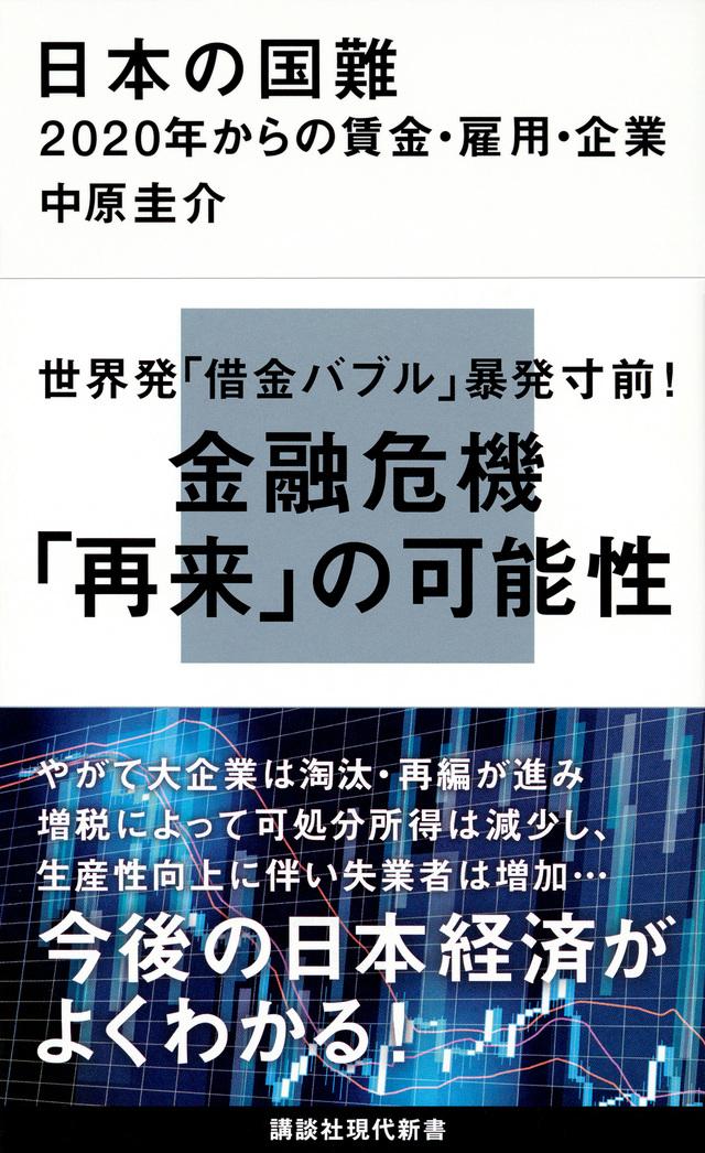 日本の国難 2020年からの賃金・雇用・企業