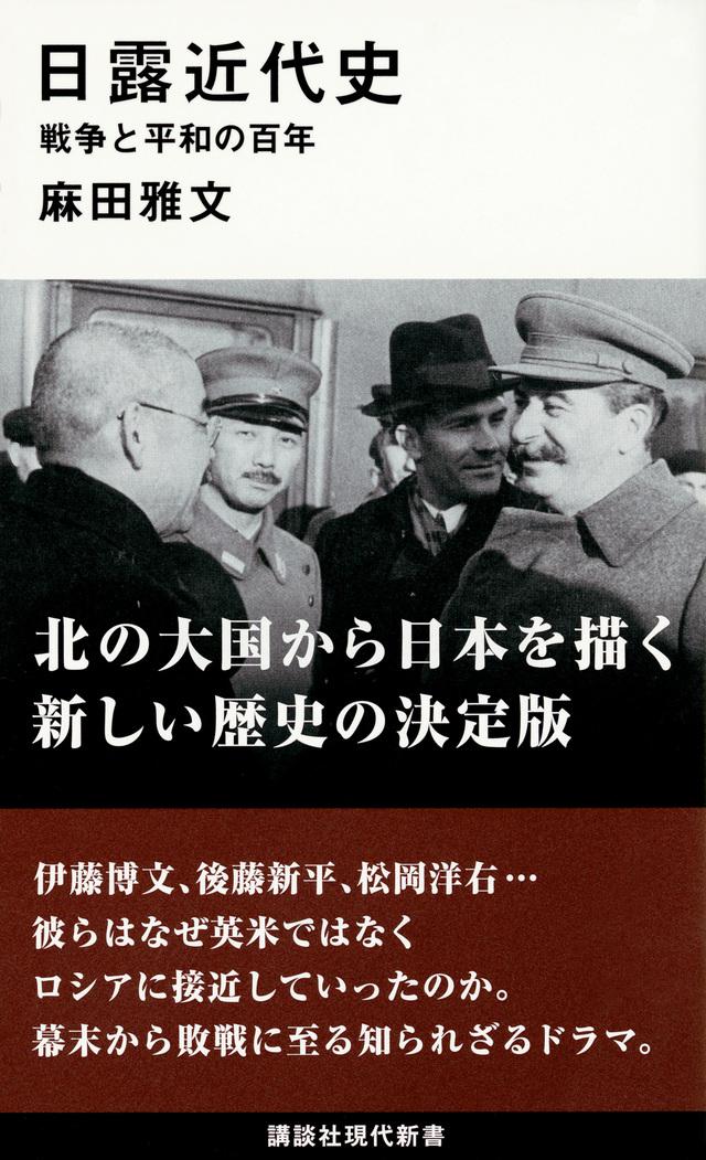 日露近代史
