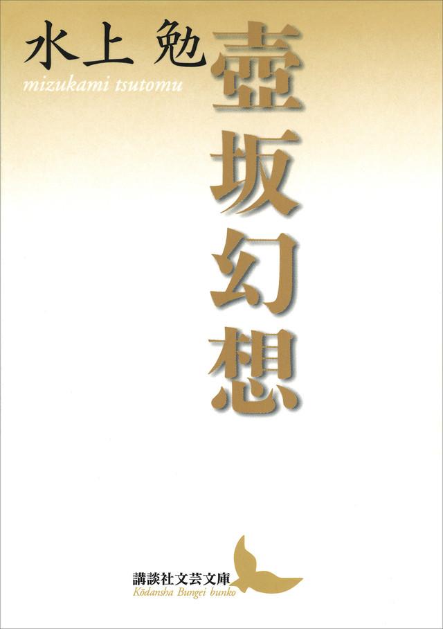 『壺坂幻想』書影