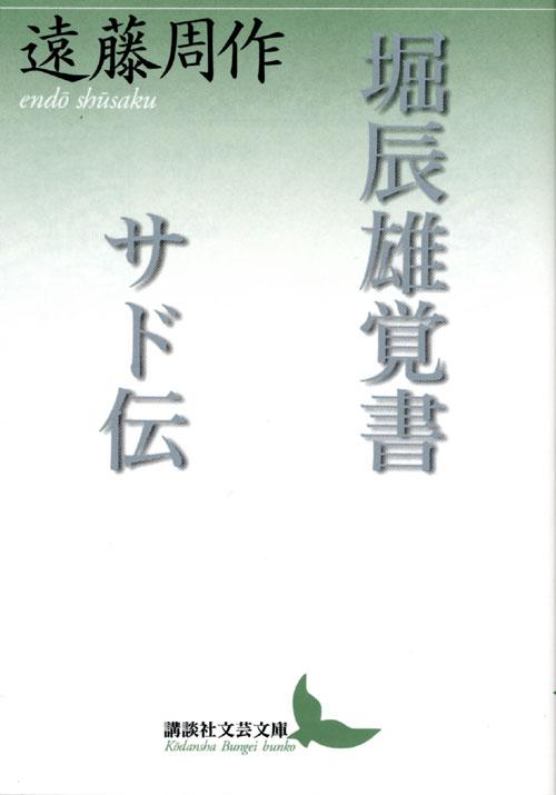 堀辰雄覚書・サド伝