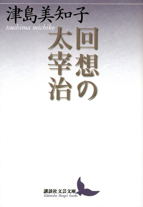 『回想の太宰治』書影