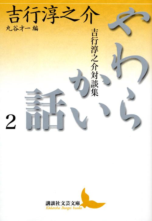 やわらかい話(2) 吉行淳之介対談集 丸谷才一編
