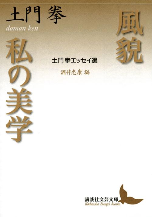 風貌・私の美学 土門拳エッセイ選 酒井忠康編