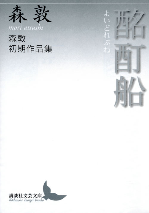 酩酊船 森敦初期作品集