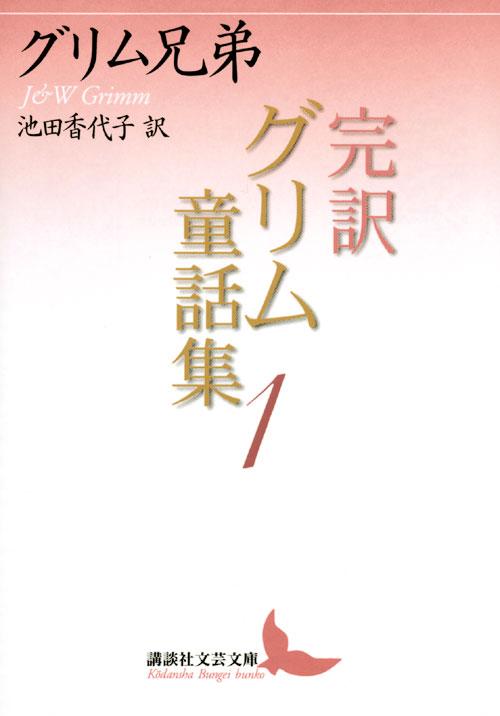 完訳グリム童話集