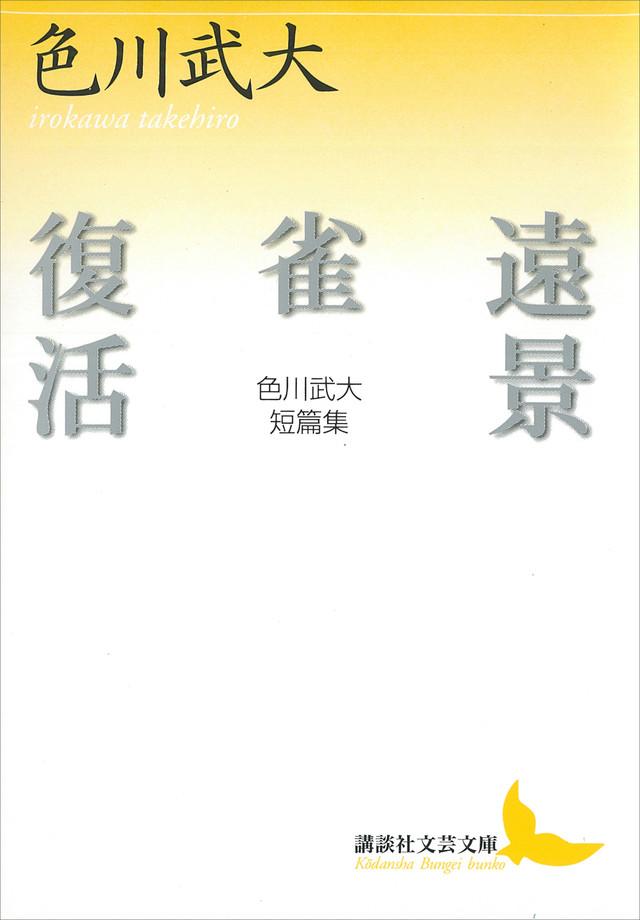遠景・雀・復活 色川武大短篇集
