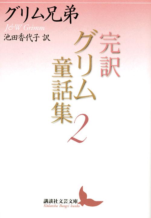 完訳グリム童話集 2