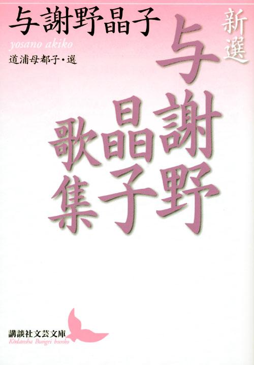 新選 与謝野晶子歌集