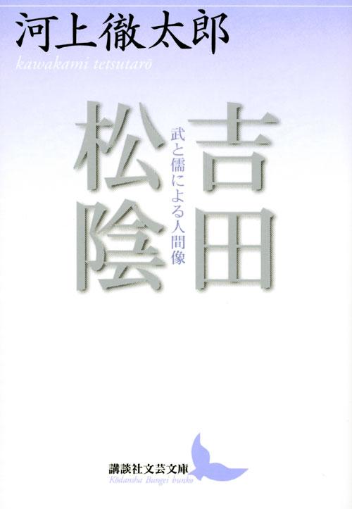 吉田松陰 武と儒による人間像